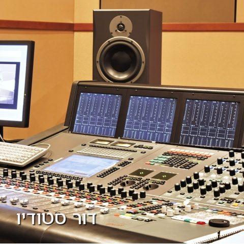 דור סטודיו | אולפן הקלטות
