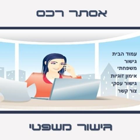 אסתר רכס | גישור משפטי