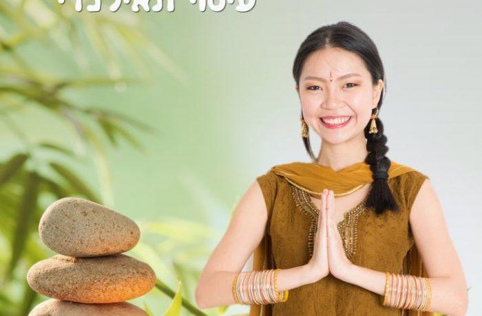 עיסוי תאילנדי